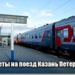 Купить билеты на поезд Казань Петербург