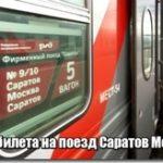 Поезд Москва Саратов расписание наличие мест