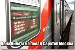Цена билета на поезд Саратов Москва
