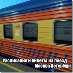 Расписание и билеты на поезд Москва Петербург