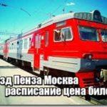 Сколько стоит билет на поезд Пенза Москва
