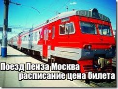 Поезд Пенза Москва расписание цена билета