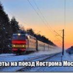 Стоимость билета на поезд Кострома Москва
