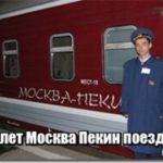 Поезд Москва Пекин расписание цена билета