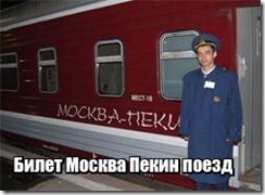 Билет Москва Пекин поезд
