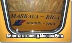 Билеты на поезд Москва Рига