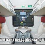 Купить билет на поезд Москва Прага