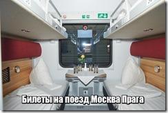 Билеты на поезд Москва Прага