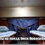 Сколько стоит билет на поезд Омск Новосибирск