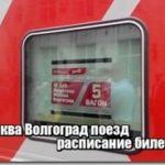 Расписание поездов Москва Волгоград и стоимость билетов