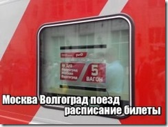 Москва Волгоград поезд расписание билеты