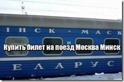 Купить билет на поезд Москва Минск
