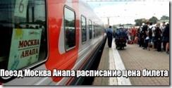 Поезд Москва Анапа расписание цена билета