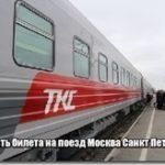 Стоимость билета Москва Санкт Петербург поезд Сапсан