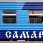 Билет на поезд Москва Самара цена ржд