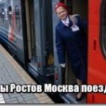 Дешевые билеты на поезд Ростов Москва
