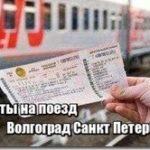 Стоимость билета Волгоград Санкт Петербург на поезде
