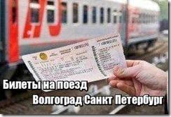Билеты на поезд Волгоград Санкт Петербург