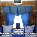 Поезд Москва Красноярск расписание цена билета