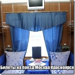 Билеты на поезд Москва Красноярск