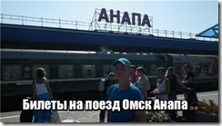 Билеты на поезд Омск Анапа[3]
