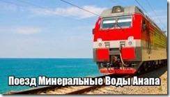 Поезд Минеральные Воды Анапа