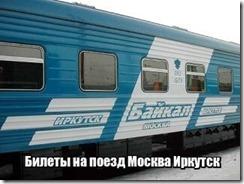 Билеты на поезд Москва Иркутск