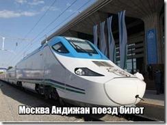 Москва Андижан поезд билет