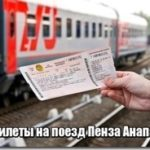 Билеты на поезд Пенза Анапа