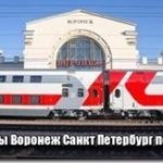 Купить билет на поезд Воронеж Санкт Петербург