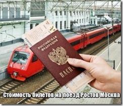 Стоимость билетов на поезд Ростов Москва