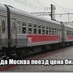 Вологда Москва поезд цена билета