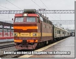 Билеты на поезд Владивосток Хабаровск