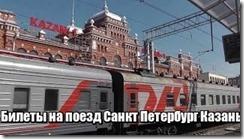 Билеты на поезд Санкт Петербург Казань