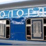 Билеты на поезд Москва Вологда
