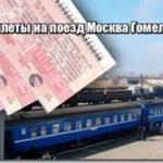 Билеты на поезд Москва Гомель