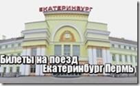 Билеты на поезд Екатеринбург Пермь