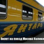 Поезд Москва Калининград