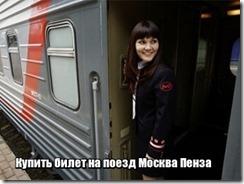 Купить билет на поезд Москва Пенза