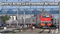 Билеты на поезд Екатеринбург Петербург