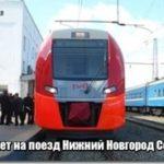 Билет на поезд Нижний Новгород Сочи