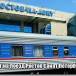 Билет на поезд Ростов Санкт Петербург