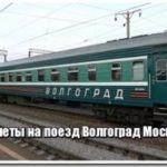 Билеты на поезд Волгоград Москва ржд
