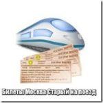Билеты Москва Старый на поезд