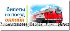 Билеты на поезд Петербург Архангельск