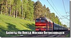 Билеты На Поезд Москва Петрозаводск