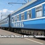 Билеты На Поезд Москва Тюмень