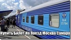 Купить Билет На Поезд Москва Самара