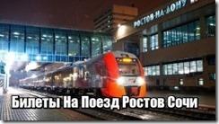 Билеты На Поезд Ростов Сочи