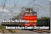 Билеты На Поезд Архангельск Санкт Петербург